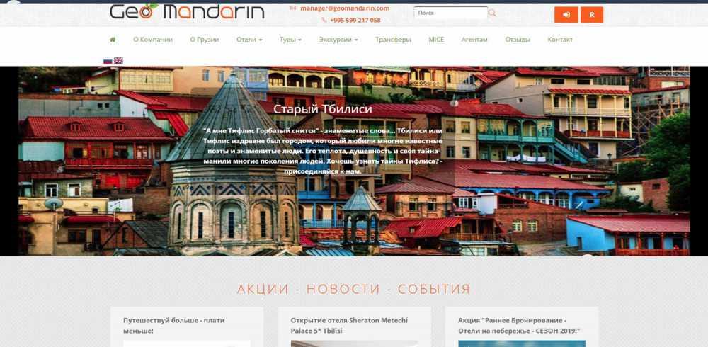 www.geomandarin.com