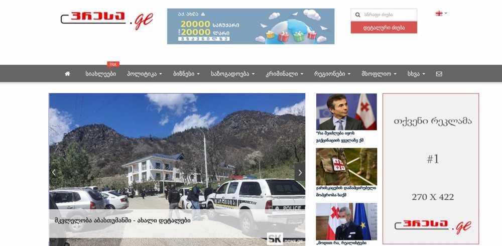 www.presa.ge