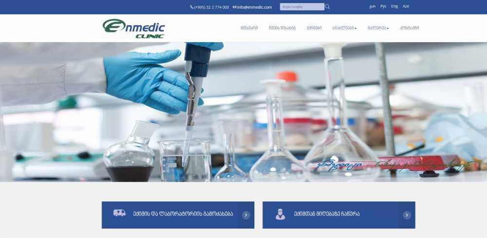 www.enmedic.ge