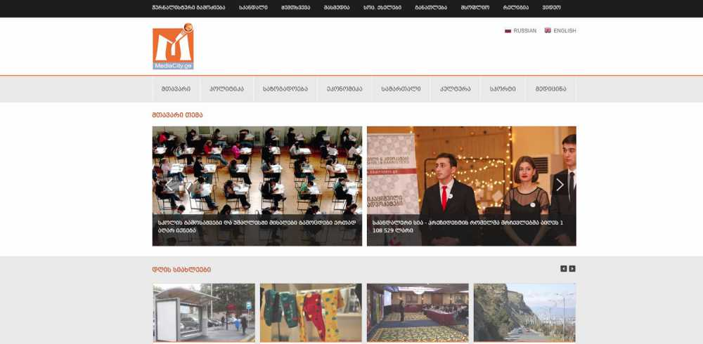 www.mediacity.ge