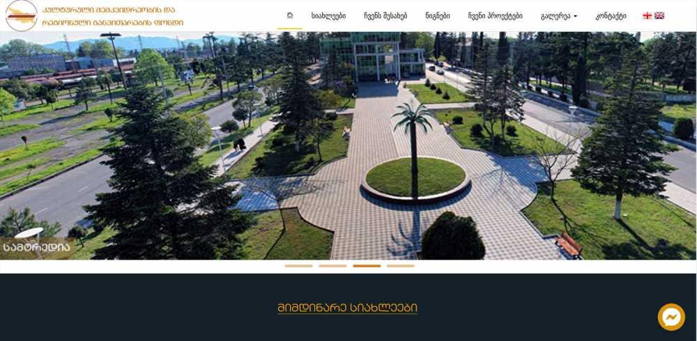 www.geofound.ge