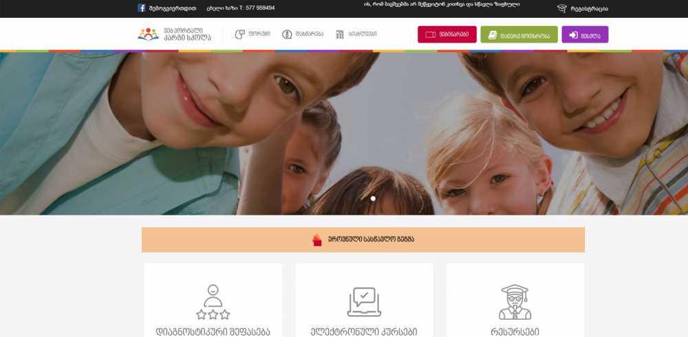 www.kargiskola.ge