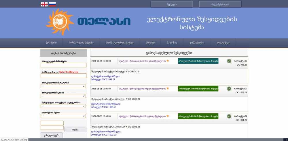 www.tenders.telasi.ge